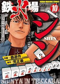 Tekkaba no Shin (鉄火場のシン ) 01-10