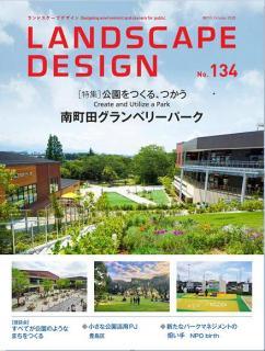 [雑誌] Landscape Design ランドスケープデザイン No.134