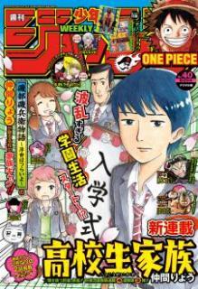 Weekly Shonen Jump 2020-41 (週刊少年ジャンプ 2020年41号)