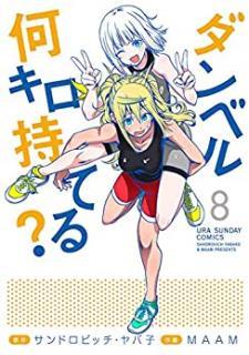 Danberu Nan Kiro Moteru (ダンベル何キロ持てる?) 01-09