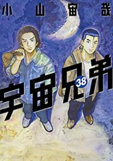 Uchuu Kyoudai (宇宙兄弟) 38