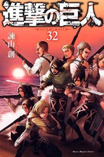Shingeki no Kyojin (进击的巨人) 00-32
