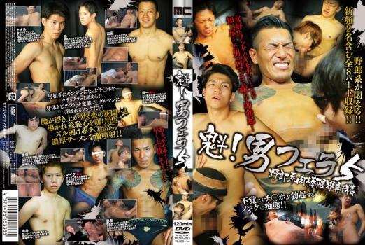 [MENG-063] 魁 男フェラ5 野郎系肉棒限界射精 Gay フェチ Muscle (Fetish)