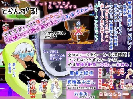 (同人ゲーム) [200809][シュガーロマンス] とらんぷる! (Jap/Eng) [RJ289746]