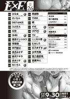 コミック エグゼ 26