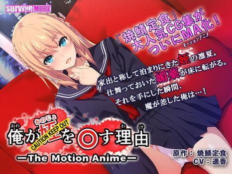 俺が姪(かのじょ)を○す理由(わけ) The Motion Anime