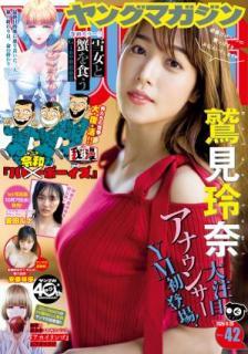 Weekly Young Magazine 2020-42 (週刊ヤングマガジン 2020年42号)