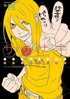 Sasanaki (ササナキ) 01-04