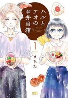 Haru to ao no Obentobako (ハルとアオのお弁当箱) 01