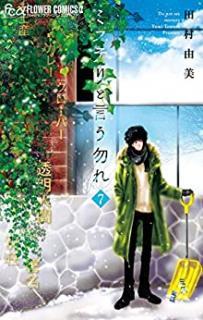 Misuteri to iu Nakare (ミステリと言う勿れ) 01-07