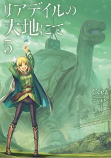[Novel] Riadeiru no Daichi Nite (リアデイルの大地にて ) 01-05