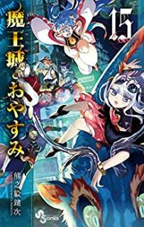 Maou-jou de Oyasumi (魔王城でおやすみ ) 01-15