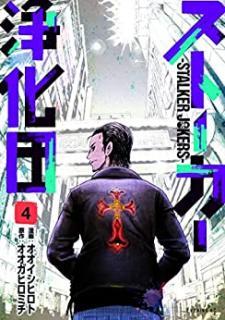 Sutoka Jokadan (ストーカー浄化団 ) 01-04