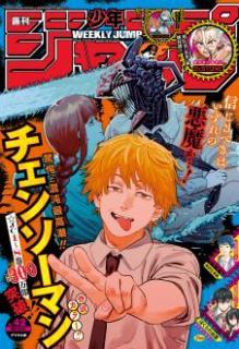 Weekly Shonen Jump 2020-42 (週刊少年ジャンプ 2020年42号)