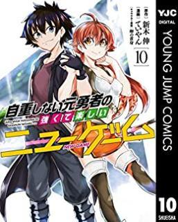 Jicho Shinai Motoyusha no Tsuyokute Tanoshi Nyu Gemu (自重しない元勇者の強くて楽しいニューゲーム) 01-11