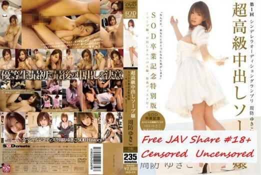 JavFreeHab- HQSDCA-014 超高級中出しソープ嬢 周防ゆきこ
