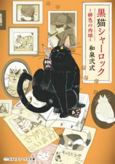[Novel] Kuroneko Sharokku Hiiro no Nikukyu (黒猫シャーロック ~緋色の肉球~ )
