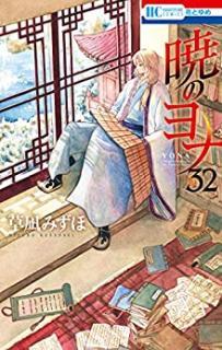 Akatsuki no Yona (暁のヨナ) 01-32