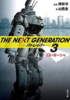 [Novel] The Next Generation Patlabor (THE NEXT GENERATION パトレイバー) 01-03
