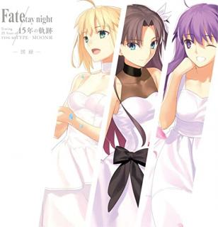 Fate stay night -15年の軌跡-