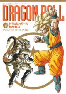 Doragonushub3 (ドラゴンボール超ちょう全ぜん集しゅう 3さん ANIMATIONアニメーション GUIDEガイド PARTパート2)