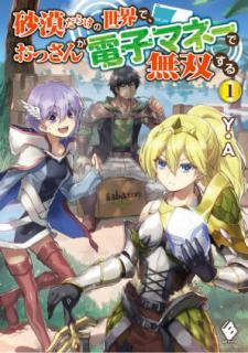 [Novel] Sabakudarake no Sekai de Ossan ga Denshi Mane de Muso Suru (砂漠だらけの世界で、おっさんが電子マネーで無双する) 01