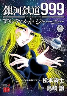 Ginga Tetsudou 999 Anaza Sutori Arutimetto Jani (銀河鉄道999 ANOTHER STORYアルティメット ジャーニー) 01-05
