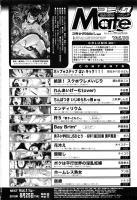 コミック Mate legend Vol.10 2016年08月号