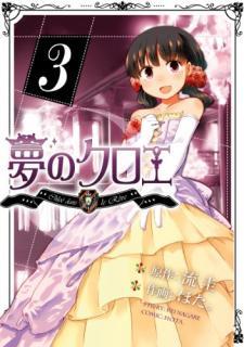 Yume no Chloe (夢のクロエ) 01-03
