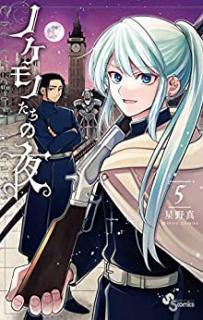 Nokemonotachi no Yoru (ノケモノたちの夜) 01-05