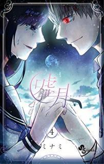 Usotsuki Usotsuki (嘘月-ウソツキ-) 01-04