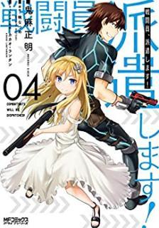 Sentoin Haken Shimasu (戦闘員、派遣します!) 01-04