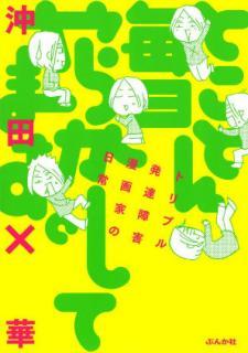 Tokoton Mainichi Yarakashitemasu Toripuru Hattatsu Shogai Mangaka no Nichijo (とことん毎日やらかしてます。トリプル発達障害漫画家の日常)