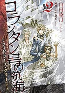 [Novel] Korantango no Kokai (コランタン号の航海 ) 01-08