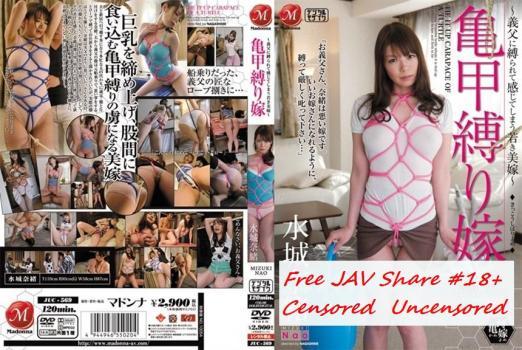 JavFreeHab- HDJUC-569 亀甲縛り嫁 義父に縛られて感じてしまう若き美嫁 水城奈緒