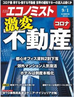 Weekly Echonomist 2020-09-01 (週刊エコノミスト 2020年09月01日号)