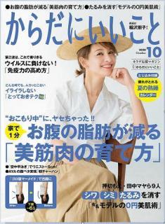 Gekkan Karasaniiikoto 2020-10 (月刊からだにいいこと 2020年10月号)